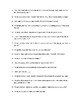 Driver's Education Ch. 3 Study Guide Basic Vehicle Operation