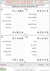 Change One Letter (13 Literacy sheets)