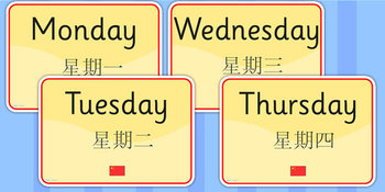 Chant- Days of the Week in Chinese