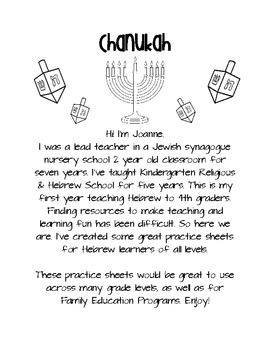 picture about Hanukkah Prayer Printable named 3rd Quality Hebrew Worksheets Instructors Pay back Instructors