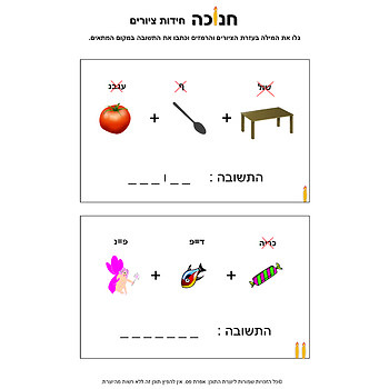 Hanukkah images puzzles hebrew