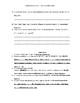 Chapter 4 Social Studies Test