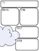 Character Education Cloudette Book Companion