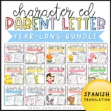 Character Education Parent Letters Bundle - SPANISH VERSION