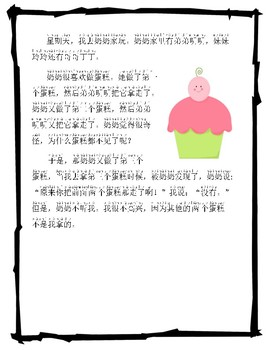 Character Study Performance Assessment in Chinese (Intermediate, Common Core)