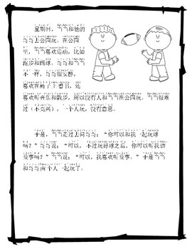 Character Study Performance Assessment in Chinese (Low, Common Core Aligned)