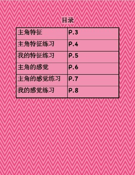 Character Traits and Feelings Vocabulary Sheet in Chinese (Distance Learning)
