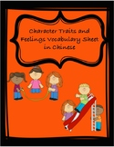 Character Traits and Feelings Vocabulary Sheet in Chinese