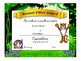 Cheetah/Leopard/Jaguar Award Certificates -Behavior