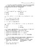 Chemistry Gas Laws Test with answer key