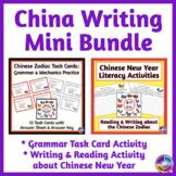 China Writing BUNDLE with Chinese New Year and Chinese Zodiac Activities