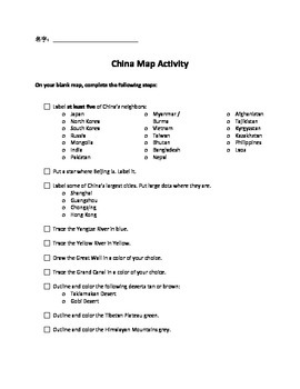 China Map Activity