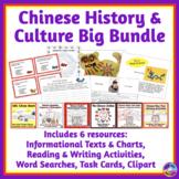 China Big Bundle of Writing, Reading, Grammar, Word Search