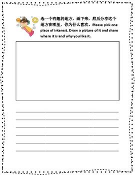 China Research Project 3 Places of Interest (Common Core and Bilingual Version)