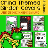 China Theme Binder Covers and Spines in English and Chinese Writing