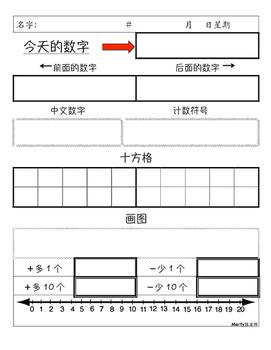 Chines 1st grade self start