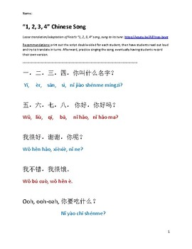 "Chinese 1: Feist ""1, 2, 3, 4"" Mandarin Adaptation (第一年中文:Feist ""一二三四"" 中文歌)"