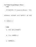 Chinese 1: Food Passage & Dialogue (第一年中文:食物课文)