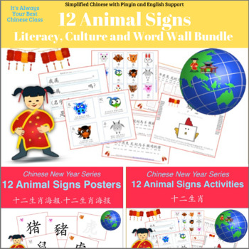 Chinese 12 Animal Signs Literacy, Culture and Poster Bundle (SimplifiedCh)