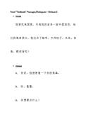 Chinese 2: Food Passage & Dialogue (第二年中文:食物课文)