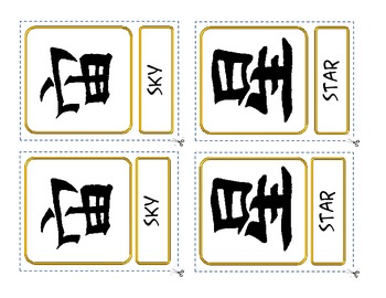 Chinese 3 part cards - Montessori Style