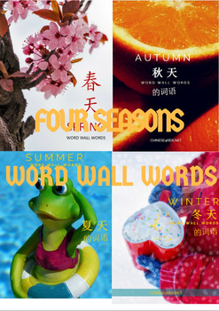 Chinese 4 Season Themed Word Wall Words