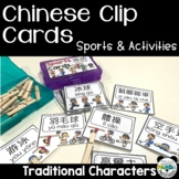 Chinese Activities Vocabulary Practice - Traditional Characters