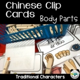 Chinese Activity for Learning Body Parts -Traditional Characters