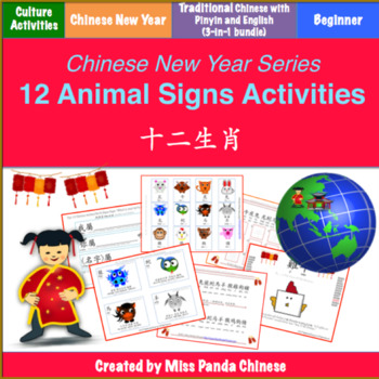Chinese New Year 12 Animal Signs Literacy and Culture (Traditional ...