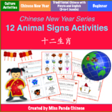 Chinese New Year 12 Animal Signs Literacy and Culture (Traditional Ch bundle)