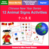 Chinese New Year 12 Animal Signs Literacy and Culture (Simplified Ch Bundle)