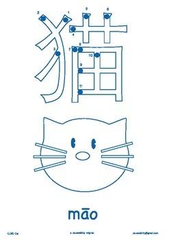 Chinese Animal Crackers - Cat