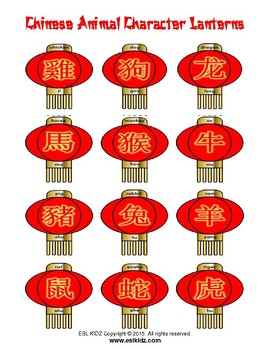 Chinese Animal Zodiac Lanterns