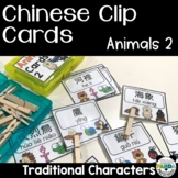 Chinese Animal Vocabulary Practice - Clip Cards