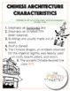 Chinese Architecture Design Lesson Plan