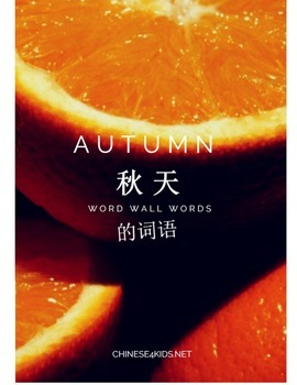 Chinese Autumn Theme Word Wall Words