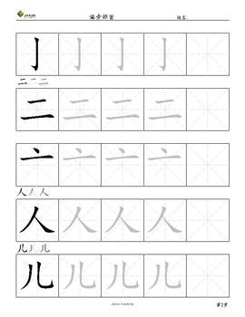 Chinese Basic Stroke Tracing Exercise