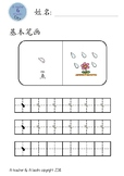 Chinese Basic Strokes for K1 - 汉语幼儿中班基本笔画