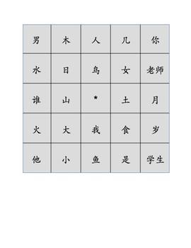 Chinese Basic Words and Radicals BINGO