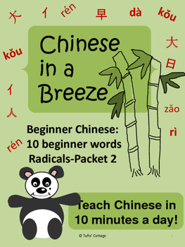 Chinese Beginner Radicals/Vocabulary 10 minutes lessons