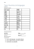 Chinese Beginners Countries and Languages worksheet