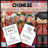 Chinese Beginning Reading Books & Tracing Pages (Mandarin)