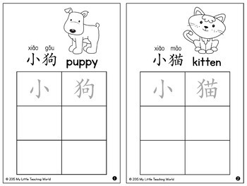 My Beginning Chinese Read & Trace Flip Book