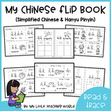 Chinese Read & Trace Flip Book