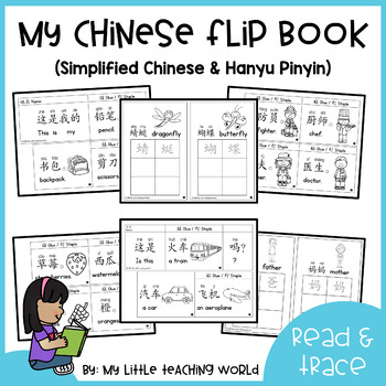 Chinese Read Trace Flip Book