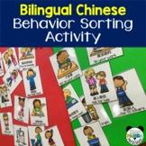 Chinese Behavior Sorting Activity