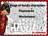 Chinese Bingo, Flashcards and Worksheets (FAMILY)