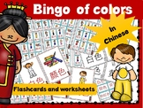 Chinese Bingo of colors, Flashcards and Worksheets in CHINESE
