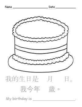 Chinese Birthday Template