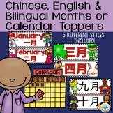 Chinese Calendar Month Labels